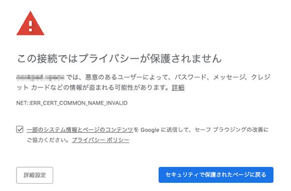 SSL未対応のホームページはブラウザに警告が表示されます。